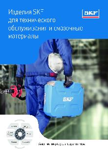 Изделия SKF  для технического  обслуживания и смазочные  материалы