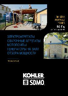 Каталог генераторного оборудования Kohler-SDMO
