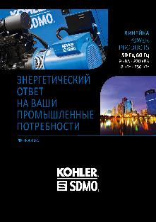 Каталог компактного генераторного оборудования Kohler-SDMO