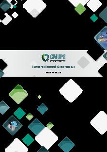 Каталог продукции GMUPS