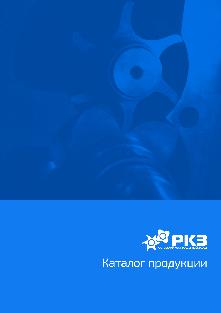 Каталог продукции РКЗ