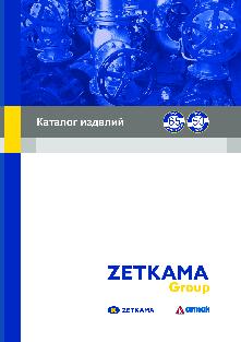 Каталог продукции Zetkama