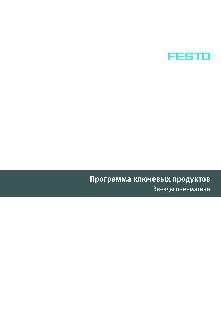 Линейка ключевых продуктов Festo Звезды пневматики