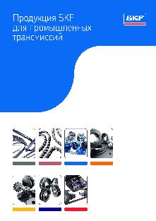 Продукция SKF для промышленных трансмиссий