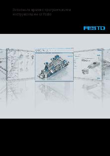 Программные инструменты Festo