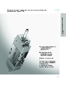 Распределители с электромагнитным и пневматическим управлением Festo серии Tiger-2000