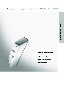 Распределители с электромагнитным управлением Festo серии CDSV
