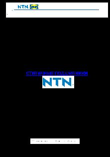 Ступичные подшипники NTN SNR