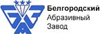 Белгородский Абразив