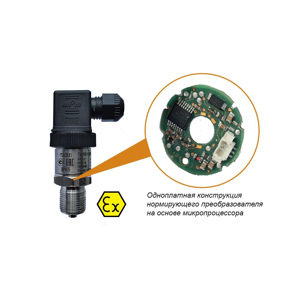 Датчик искробезопасный для категорированных производств ОВЕН ПД100И-ДВ0,06-111-0,5-Exi