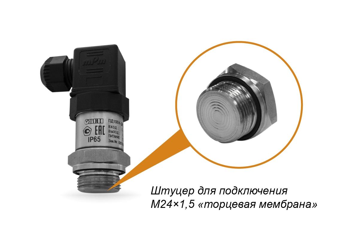 Датчик давления для вязких, загрязнённых сред ОВЕН ПД100И-ДИ0,04-141-0,25