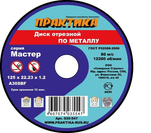 Отрезной круг по металлу Практика A30SBF 125х2.0х22.2 мм  031-020 [031-020]